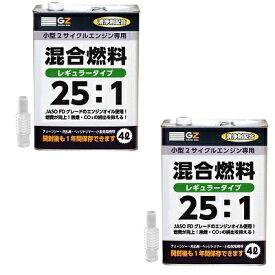 (送料無料)ガレージ・ゼロ 25:1 混合燃料 4L×2缶 (混合燃料/混合油/混合ガソリン)