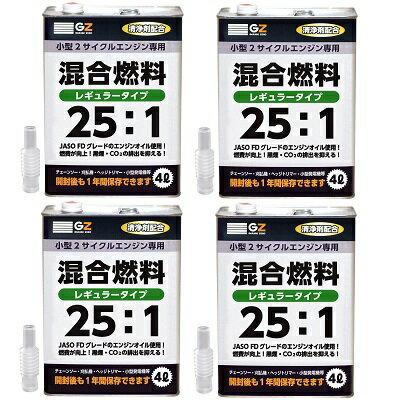 ガレージ・ゼロ 25:1 混合燃料 4L×4缶 【混合燃料・混合油・混合ガソリン】*送料無料(北海道・沖縄・離島は除く)