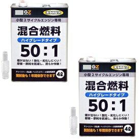 (送料無料)ガレージ・ゼロ 50:1専用 ハイグレード 混合燃料 4L×2缶 (混合燃料/混合油/混合ガソリン)