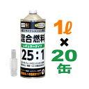 ガレージ・ゼロ 25:1 混合燃料 1L×20本 (混合燃料/混合油/混合ガソリン/ガソリンミックス/ミックスガソリン)