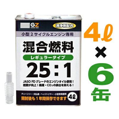 ガレージ・ゼロ 25:1 混合燃料 4L×6本 (混合燃料/混合油/混合ガソリン/ガソリンミックス/ミックスガソリン)