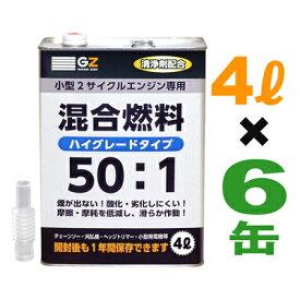 ガレージ・ゼロ 50:1専用 ハイグレード 混合燃料 4L×6本セット(混合燃料/混合油/混合ガソリン/ガソリンミックス/ミックスガソリン)