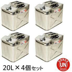 ガレージ・ゼロ ガソリン携行缶 ステンレス(SUS304) 20L ワイド縦型[GZKK06]×4缶セット [消防法適合品]/燃料缶
