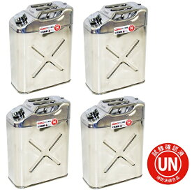 ガレージ・ゼロ ガソリン携行缶 ステンレス(SUS304) 20L 縦型(GZKK08) ×4缶セット UN規格/消防法適合品/燃料缶