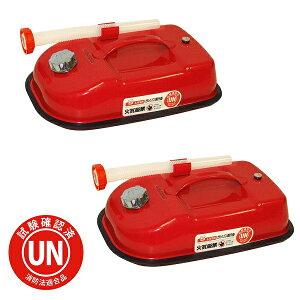 ガレージ・ゼロ ガソリン携行缶 横型 赤 5L[GZKK01]×2個セット 消防法適合品/亜鉛メッキ鋼板