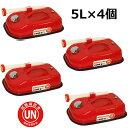 ガレージ・ゼロ ガソリン携行缶 横型 赤 5L[GZKK01]×4個セット/亜鉛メッキ鋼板/UN規格/消防法適合品