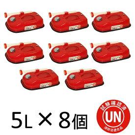ガレージ・ゼロ ガソリン携行缶 横型 赤 5L[GZKK01]×8個セット UN規格/消防法適合品/亜鉛メッキ鋼板