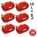 【送料無料】ガレージ・ゼロ ガソリン携行缶 横型 赤 10L[GZKK02]×6個セット [消防法適合品]/亜鉛メッキ鋼板 *送料無料