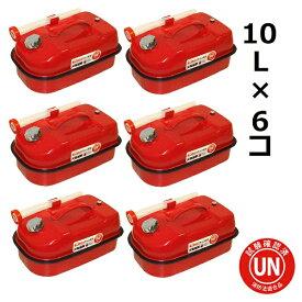 ガレージ・ゼロ ガソリン携行缶 横型 赤 10L[GZKK02]×6個セット UN規格/消防法適合品/亜鉛メッキ鋼板