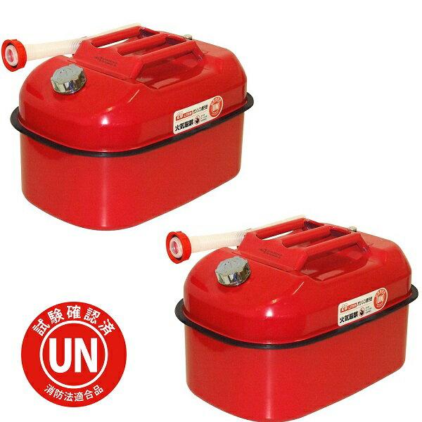 【送料無料】ガレージ・ゼロ ガソリン携行缶 横型 赤 20L[GZKK03]×2個セット [消防法適合品]/亜鉛メッキ鋼板 *送料無料(北海道・沖縄・離島は除く)