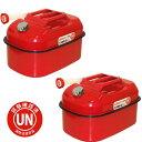 【送料無料】ガレージ・ゼロ ガソリン携行缶 横型 赤 20L[GZKK03]×2個セット [消防法適合品]/亜鉛メッキ鋼板 *送料…