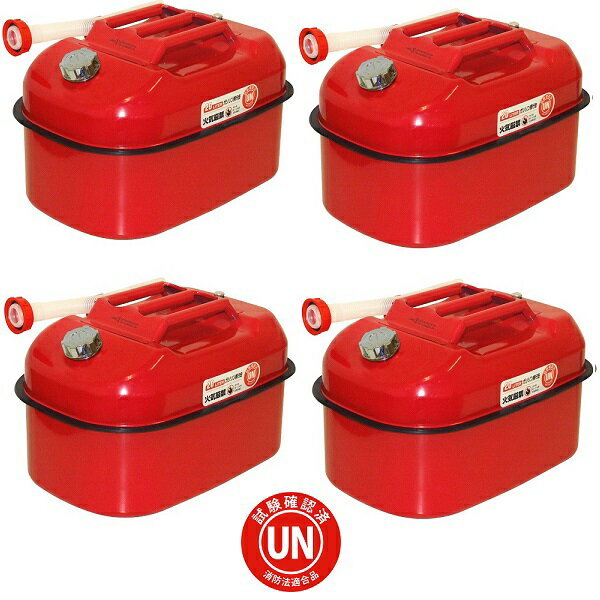 ガレージ・ゼロ ガソリン携行缶 横型 赤 20L[GZKK03]×4個セット UN規格/亜鉛メッキ鋼板/消防法適合品