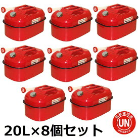 ガレージ・ゼロ ガソリン携行缶 横型 赤 20L[GZKK03]×8個セット/亜鉛メッキ鋼板/消防法適合品