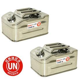 ガレージ・ゼロ ガソリン携行缶 ステンレス(SUS304) 10L[GZKK05]×2缶セット ワイド縦型 UN規格/消防法適合品/燃料缶