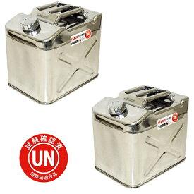 ガレージ・ゼロ ガソリン携行缶 ステンレス(SUS304) ワイド縦型 20L[GZKK06]×2個セット/UN規格消防法適合品/燃料缶