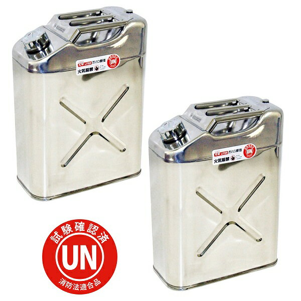 ガレージ・ゼロ ガソリン携行缶 ステンレス(SUS304) 20L縦型(GZKK08)×2個セット 消防法適合品/UN規格/燃料缶