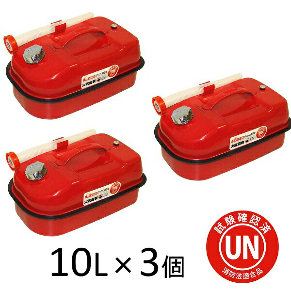 ガレージ・ゼロ ガソリン携行缶 赤 横型 10L[GZKK02]×3個セット 亜鉛メッキ鋼板 /消防法適合品/UN規格