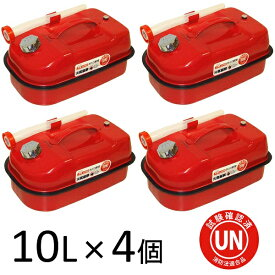 ガレージ・ゼロ ガソリン携行缶 赤 横型 10L[GZKK02]×4個セットUN規格/消防法適合品/亜鉛メッキ鋼板