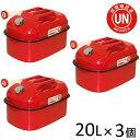 ガレージ・ゼロ ガソリン携行缶 赤 横型 20L[GZKK03]×3個セット/亜鉛メッキ鋼板 /消防法適合品/UN規格