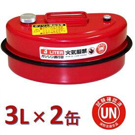 ガレージ・ゼロ ガソリン携行缶 横型 3L [GZKK09]×2缶セット(赤/UN規格/消防法適合品/亜鉛メッキ鋼板/ガソリンタンク)