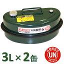 【送料無料】ガレージ・ゼロ ガソリン携行缶 横型 3L[GZKK10]×2缶 [緑・UN規格・消防法適合品] ガソリンタンク 亜鉛…