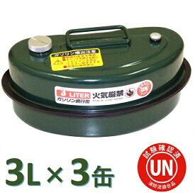 ガレージ・ゼロ ガソリン携行缶 横型 3L[GZKK10]×3缶 [緑・UN規格・消防法適合品] ガソリンタンク 亜鉛メッキ鋼板