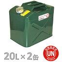 ガレージ・ゼロ ガソリン携行缶 20L[GZKK35]×2缶 緑 ワイド縦型 UN規格/消防法適合品/亜鉛メッキ鋼板/ガソリンタンク