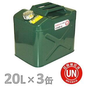 ガレージ・ゼロ ガソリン携行缶 20L[GZKK35]×3缶 緑 ワイド縦型 UN規格/消防法適合品/亜鉛メッキ鋼板/ガソリンタンク