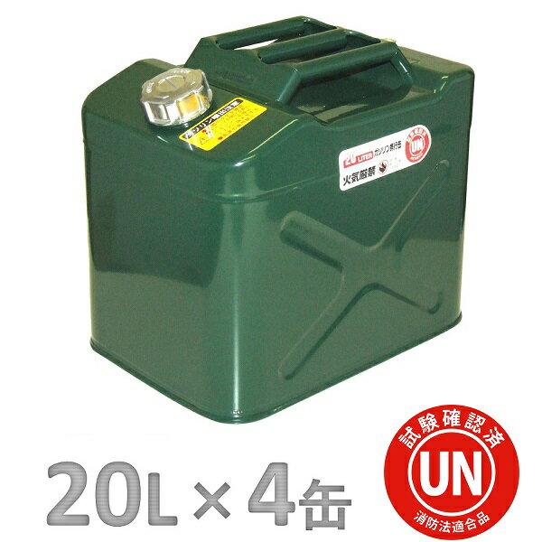 【送料無料】ガレージ・ゼロ ガソリン携行缶 20L[GZKK35]×4缶 緑 ワイド縦型 [UN規格・消防法適合品] /ガソリンタンク/亜鉛メッキ鋼板 *送料無料(北海道・沖縄・離島は除く)