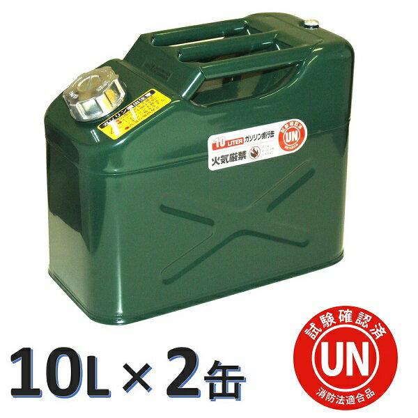 ガレージ・ゼロ ガソリン携行缶 10L[GZKK38]×2缶 緑 縦型 UN規格/消防法適合品/亜鉛メッキ鋼板 /ガソリンタンク