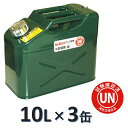 ガレージ・ゼロ ガソリン携行缶 10L[GZKK38]×3缶 緑 縦型 UN規格/消防法適合品/亜鉛メッキ鋼板/ガソリンタンク
