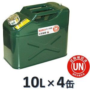 ガレージ・ゼロ ガソリン携行缶 10L[GZKK38]×4缶 緑 縦型 UN規格/消防法適合品/亜鉛メッキ鋼板/ガソリンタンク