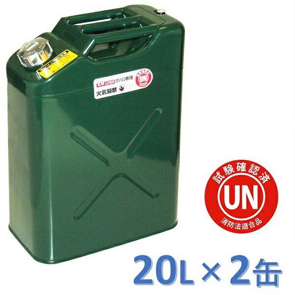 ガレージ・ゼロ ガソリン携行缶 20L[GZKK39]×2缶 緑 縦型 UN規格・消防法適合品/亜鉛メッキ鋼板/ガソリンタンク