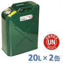 【送料無料】ガレージ・ゼロ ガソリン携行缶 20L[GZKK39]×2缶 緑 縦型 [UN規格・消防法適合品] /ガソリンタンク/亜鉛…