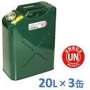 ガレージ・ゼロ ガソリン携行缶 20L[GZKK39]×3缶 緑 縦型 UN規格/消防法適合品/亜鉛メッキ鋼板/ガソリンタンク