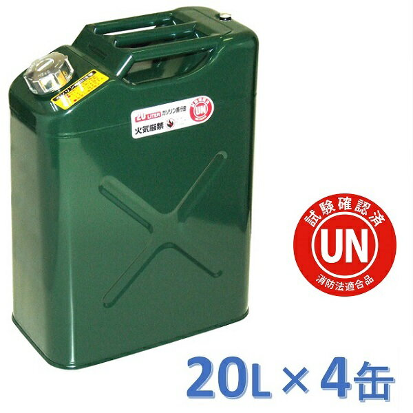 【送料無料】ガレージ・ゼロ ガソリン携行缶 20L[GZKK39]×4缶 緑 縦型 [UN規格・消防法適合品] /ガソリンタンク/亜鉛メッキ鋼板 *送料無料(北海道・沖縄・離島は除く)