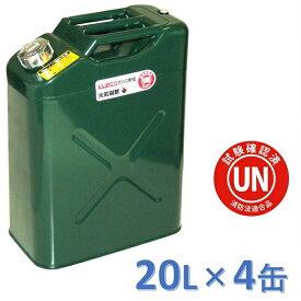 ガレージ・ゼロ ガソリン携行缶 20L[GZKK39]×4缶 緑 縦型 UN規格/消防法適合品/亜鉛メッキ鋼板/ガソリンタンク