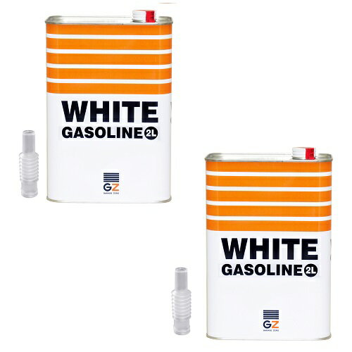 (送料無料)ガレージ・ゼロ ホワイトガソリン 2L×2缶/バーベキュー/アウトドア/携帯用ストーブ/ガスランタンの燃料に最適