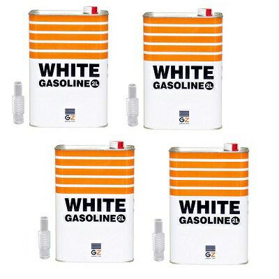 ガレージ・ゼロ ホワイトガソリン 2L×4缶/バーベキュー/アウトドア/携帯用ストーブ/ガスランタンの燃料に最適