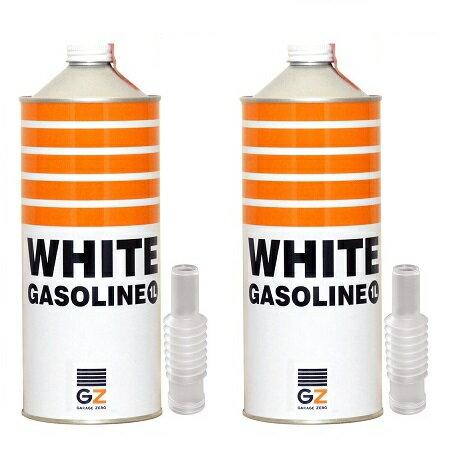(送料無料)ガレージ・ゼロ ホワイトガソリン 1L×2缶/バーベキュー/アウトドア/携帯用ストーブ/ガスランタンの燃料に最適