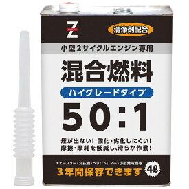 ガレージ・ゼロ 50:1専用 ハイグレード 混合燃料 4L (混合燃料/混合油/混合ガソリン/ガソリンミックス/ミックスガソリン)