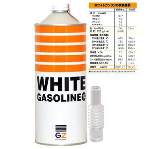 (送料無料)ガレージ・ゼロ PURE WHITE ホワイトガソリン 1L*送料無料(北海道・沖縄・離島除く)