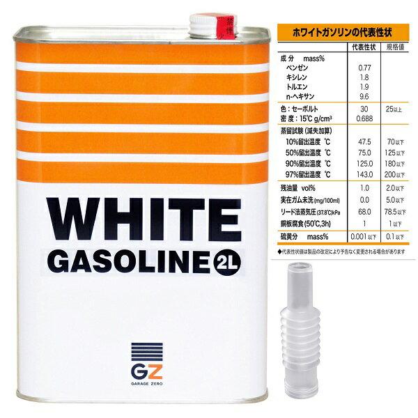 ガレージ・ゼロ ホワイトガソリン 2L
