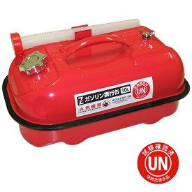 (送料無料)ガレージ・ゼロ ガソリン携行缶 横型 10L 蝶ネジ型エア調整ネジタイプ/赤/UN規格/消防法適合品/ガソリン・軽油に