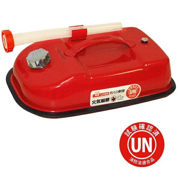ガレージ・ゼロ ガソリン携行缶 横型 5L 赤 GZKK01 /UN規格/消防法適合品/亜鉛メッキ鋼板/ガソリンタンク