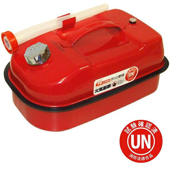 ガレージ・ゼロ ガソリン携行缶 横型 10L 赤 GZKK02 /UN規格/消防法適合品/亜鉛メッキ鋼板/ガソリンタンク