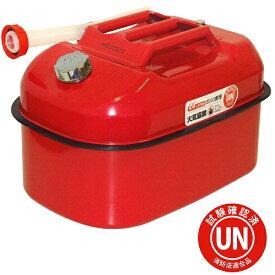 ガレージ・ゼロ ガソリン携行缶 横型 20L 赤 GZKK03 /UN規格/消防法適合品/亜鉛メッキ鋼板/ガソリンタンク