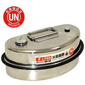 ガレージ・ゼロ ガソリン携行缶 ステンレス(SUS304) 横型 3L 消防法適合品/燃料缶
