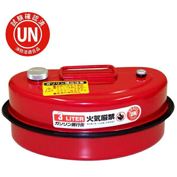 【送料無料】ガレージ・ゼロ ガソリン携行缶 横型 3L [赤・UN規格・消防法適合品]ガソリンタンク亜鉛メッキ鋼板 *送料無料(北海道・沖縄・離島は除く)