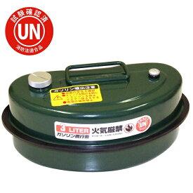 ガレージ・ゼロ ガソリン携行缶 横型 3L 緑 GZKK10 /UN規格/消防法適合品/亜鉛メッキ鋼板/ガソリンタンク